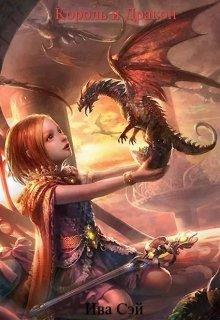 """Книга. """"Дракон и король"""" читать онлайн"""