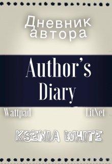 """Книга. """"Дневник автора."""" читать онлайн"""