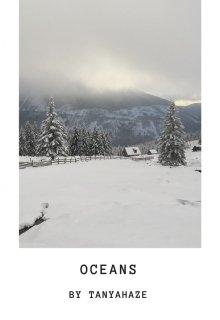"Книга. ""Океаны"" читать онлайн"