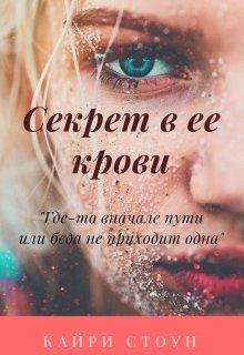 """Книга. """"Секрет в ее крови"""" читать онлайн"""