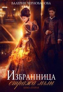 """Книга. """"Избранница стража мглы. Цветок из пламени. Книга 2"""" читать онлайн"""