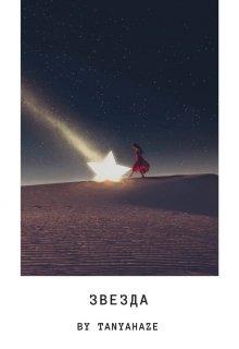 "Книга. ""Звезда"" читать онлайн"