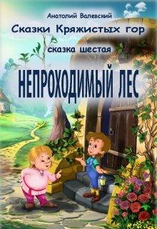 """Книга. """"Сказка шестая. Непроходимый лес"""" читать онлайн"""