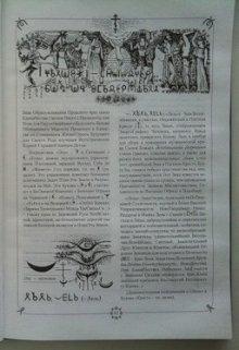"""Книга. """"Язык Богов. 8. Мир и Мiръ"""" читать онлайн"""