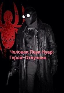 """Книга. """"Человек Паук Нуар: Герой-Отлучник"""" читать онлайн"""
