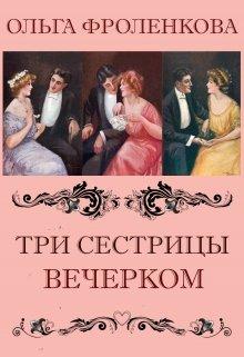 """Книга. """"Три сестрицы вечерком..."""" читать онлайн"""