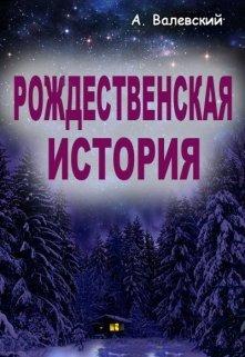 """Книга. """"Рождественская история"""" читать онлайн"""