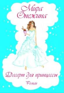 """Книга. """"Десерт для принцессы"""" читать онлайн"""