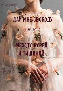"""Книга. """"Дай мне свободу. Книга 2. Между бурей и тишиной"""" читать онлайн"""