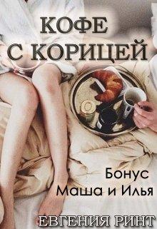 """Книга. """"Кофе с корицей. Бонус Маша и Илья"""" читать онлайн"""