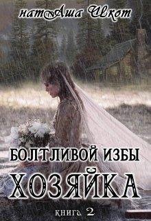 "Книга. ""Болтливой Избы Хозяйка - 2"" читать онлайн"