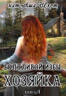 "Книга. ""Болтливой Избы Хозяйка"" читать онлайн"