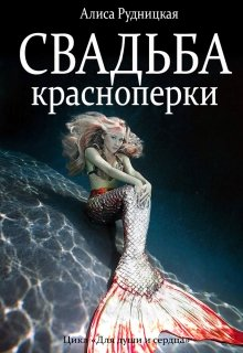 "Книга. ""Свадьба красноперки"" читать онлайн"