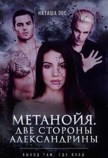 "Книга. ""Метанойя. Две Стороны Александрины"" читать онлайн"