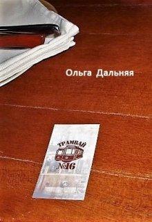 """Книга. """"Трамвай номер шестнадцать"""" читать онлайн"""
