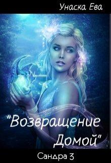 """Книга. """"""""Возвращение Домой"""""""" читать онлайн"""