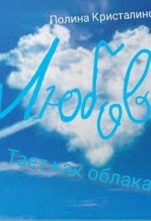 """Книга. """"Любовь тает как облака"""" читать онлайн"""