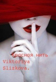 """Книга. """"Красная нить/красный браслет"""" читать онлайн"""