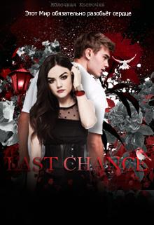 "Книга. ""Last Chance"" читать онлайн"