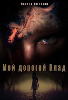"Книга. ""Мой дорогой Влад "" читать онлайн"