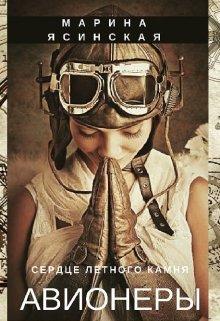 """Книга. """"Авионеры: Сердце лётного камня"""" читать онлайн"""