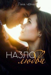 """Книга. """"Назло любви"""" читать онлайн"""