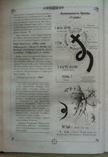 """Книга. """"Язык Богов. 12. Цывилизацыя"""" читать онлайн"""