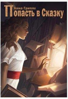 """Книга. """"Попасть в сказку"""" читать онлайн"""