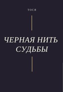 """Книга. """"Черная нить судьбы"""" читать онлайн"""