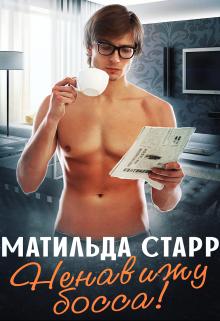 """Книга. """"Ненавижу босса!"""" читать онлайн"""