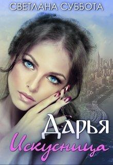 "Книга. ""Дарья Искусница"" читать онлайн"