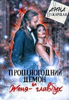 """Книга. """"Прошлогодний демон и Женя-главбух"""" читать онлайн"""