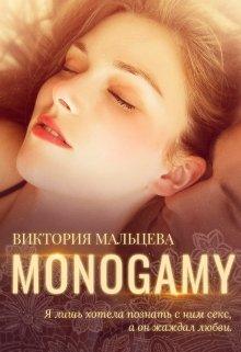 "Книга. ""Рецензия на Моногамию от Оксаны"" читать онлайн"