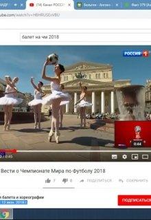 "Книга. ""Факт 472 - Чм 2018 и балет"" читать онлайн"