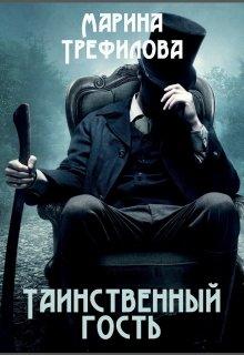 """Книга. """"Таинственный гость"""" читать онлайн"""