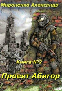 """Книга. """"Мир, который мы разрушим. Книга 2. Проект Абигор"""" читать онлайн"""