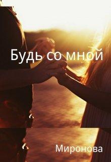 """Книга. """"Будь со мной """" читать онлайн"""