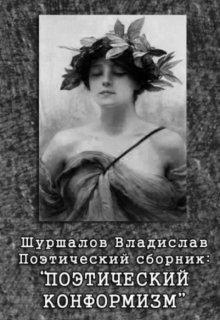"""Книга. """"Сборник стихов """"Поэтический конформизм"""""""" читать онлайн"""