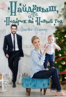 """Книга. """"Найдёныш, или подарок на Новый год"""" читать онлайн"""