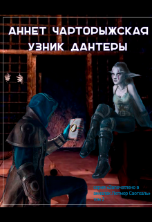 """Книга. """"Узник Дантеры"""" читать онлайн"""