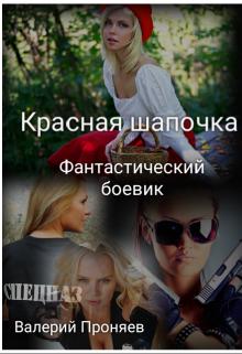 """Книга. """"Красная шапочка"""" читать онлайн"""