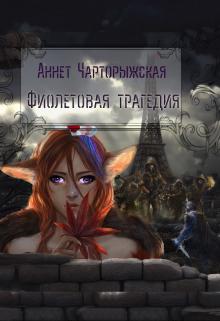 """Книга. """"Фиолетовая трагедия"""" читать онлайн"""
