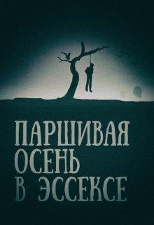 """Обложка книги """"Паршивая осень в Эссексе"""""""