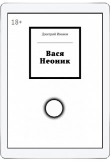 """Книга. """"Вася Неоник"""" читать онлайн"""