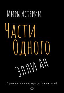 """Книга. """"Части одного"""" читать онлайн"""