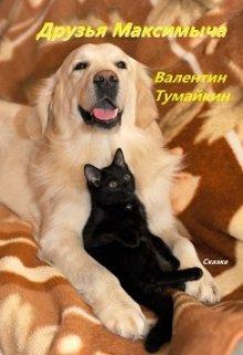"""Книга. """"Друзья Максимыча"""" читать онлайн"""