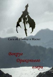 """Обложка книги """"Сага об Убийце в Маске: Вокруг драконьего озера"""""""