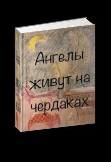 "Книга. ""Ангелы живут на чердаках"" читать онлайн"