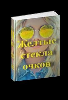 """Книга. """"Желтые стекла очков"""" читать онлайн"""