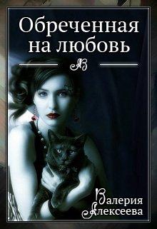 """Книга. """"Обреченная на любовь. Невеста зверя"""" читать онлайн"""